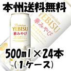 エビス 華みやび 6缶パック 500ml 24本 (1ケース) ヱビス 3月7日〜8日お届け