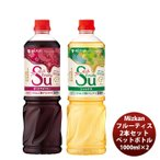 ミツカン  フルーティス2本セット 1L×2本 1000ml 新発売フルーティ 飲みやすい 酢 カロリー控えめ