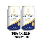 ノンアルコール オールフリー サントリー 350ml 48本 (2ケース)