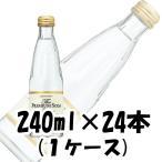 お年賀 御年賀 炭酸水 ザ・プレミアムソーダ from YAMAZAKI サントリー 240ml 24本 1ケース のし・ギフト・サンプル各種対応不可