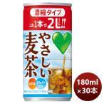 麦茶 GREEN DA・KA・RA やさしい麦茶 濃縮タイプ 180g 30本 1ケース のし対応不可