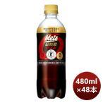 メッツコーラ  480ml×48本 ペットボトル 2ケース キリンメッツ