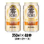 キリン 零ICHI 6缶パック 350ml 48本 (2ケース)