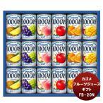 カゴメ フルーツジュースギフト FB-20N 新発売贈り物 ギフト お歳暮 お中元 健康