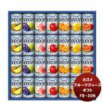 カゴメ フルーツジュースギフト FB-30N 新発売贈り物 ギフト お歳暮 お中元 健康