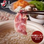 ※11月2日以降発送予定※ 鳥藤の鶏しゃぶ 名古屋コーチンしゃぶしゃぶセット  新発売