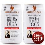 日本ビール 龍馬 1865 ノンアルコールビール 350ml 48本(2ケース)