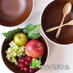 木目ボウル LL 日本製 人気 北欧風 プラスチック 食器 取り皿 テーブルウェア