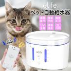 自動給水器 猫 水飲み器 犬 水飲み器 給水器  大容量 ペット 遠隔 スマホ連携