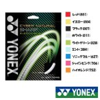 《レターパック可》2014年3月下旬発売 YONEX サイバーナチュラル シャープ CSG550SP ヨネックス ソフトテニスストリング
