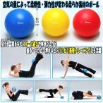 【TOEI LIGHT】ピラティスボール200 H-9345