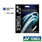 《レターパック可》YONEX ポリアクション125 PSGA125 ヨネックス ソフトテニスストリング