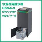 ハヤブサ技研 水着専用脱水機 HSD-6-G 排水設備不要型(センサー付貯水槽HSD-2-3同梱版) 送料無料