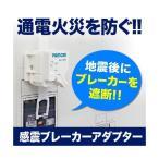 感震ブレーカーアダプター YAMORI GV-SB1 地震 耐震 自動遮断