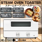 スチームオーブントースター HE-ST001 WH/BK 送料無料