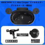 BMW MINI ミニ Mini Cooper F54 F55 F56 F57 F60 携帯 スマホホルダー 小物入れ ユニオンジャック 2WAYタイプ デジタルメーター車対応,ワイヤレス充電