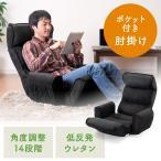 座椅子 肘掛け 肘付 ハイバック サイドポケット付  150-SNC090