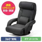 サンワダイレクト 回転座椅子 レバー式 リクライニング ポケットコイル 腰当て付 肘掛け連動 ハイバック ブラック 150-SNCF011BK