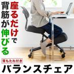 バランスチェア 姿勢矯正椅子 ガス圧昇降 腰痛対策 猫 セール背 背もたれ キャスター付き ブラック