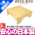 【組立必要】 コトキト プレイテーブル(正方形) W1200 / 子供机 キッズ 木製 ウッド デザイン 机 木目 チャイルド テーブル 日本製 子供部屋