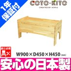 【組立必要】 コトキト プレイテーブル(長方形) W900 / 子供机 キッズ 木製 ウッド デザイン 机 デスク 木目 チャイルド テーブル 日本製 子供部屋