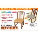 【座面2枚以上のご注文】椅子の張り替え 座面の張替え(レザータイプ)/※但し同色生地の場合に限ります。