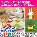 タイルカーペット キャラクターシリーズ ディック・ブルーナ(2枚セット) / かわいい ベビーマット 洗える マット フロアマット タイル マット