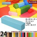 キッズコーナー クッション積み木 KT−7/キッズコーナー 日本製 ブロック キッズ おもちゃ