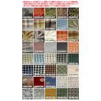 イス張り工房現金問屋で買える「張地・生地|張り地カラー サンプル40色 布・柄タイプ」の画像です。価格は1円になります。
