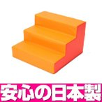 ショッピング日本製 キッズコーナー ソフトクッション(単品) 3段階段 SK-2 /日本製 室内 遊具 大型 ブロック