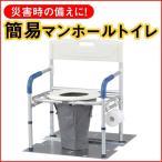 簡易トイレ 災害用マンホールトイレ  防災用品・非常用品 コクヨ DR-VE100W