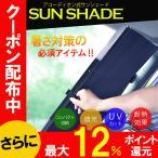 サンシェード 車 おしゃれ フロント 吸盤 取り付け 遮光 断熱 カーシェード UVカット 日よけ 紫外線対策 軽 サンシェイド 適合 サイド カーテン フィルム