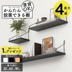 【3個セット】ウォールシェルフ 石膏ボード 賃貸 取り付け 画鋲 かざり棚  壁面収納 壁掛け 神棚 ラック 収納棚 飾り棚 シェルフ 30cm 60cm 90cm