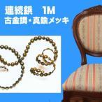 連続鋲 古金調 椅子鋲/1本から購入可能  長さ1M  アンティーク