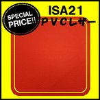 アウトレット ISA21 PVCレザー 椅子生地 塩化ビニール 特価品 カット売り 国産 赤 レッド