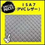アウトレット PVCレザー ISA7 シルバー キルティング風 椅子生地 塩化ビニール