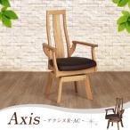 ダイニングチェア 食卓椅子 回転 おしゃれ 北欧 木製チェア 肘付き アームチェア タモ材 ナチュラル 組立て 送料無料 Axis Arm Chair Rotation