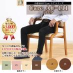 ダイニングチェア 木製 介護椅子 高齢者椅子 肘付き 立ち上がりやすい ベストセラー 施設 Care-AC-101-IN