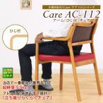 ダイニングチェア 木製 介護椅子 高齢者椅子 肘付き アームチェア 耐薬品 超軽量 お手入れ簡単 Care-AC-102-IN