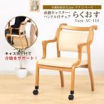ダイニングチェア 木製 介護椅子 高齢者椅子 肘付き 三角グリップ 前脚キャスター Care-AC-105-IN(らくおす)