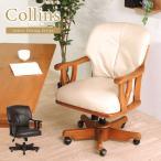 ダイニングチェア 椅子 ダイニング リビング 木製 肘付き 昇降 座面回転 キャスター カジュアル ベーシック 組立て Collins Chair