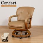 ダイニングチェア 椅子 ダイニング リビング 木製 肘付き 座面回転 キャスター カジュアル ベーシック 組立て Concert Chair