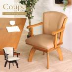 ダイニングチェア 肘付き 座面回転 椅子 ダイニング リビング 木製 カジュアル ベーシック 組立て 送料無料 Coupe Chair