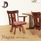ダイニングチェア おしゃれ シンプル 椅子 肘付き 回転 木製 タモ ファブリック モダン 和風 組立て 送料無料 Nagisa Chair