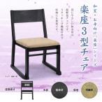 【楽座】楽座3型・和風チェア 本堂用椅子 木製 平織 工場直販 送料無料