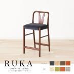 カウンターチェア おしゃれ 木製 カバー 全4色 座面高60cm 完成品 Ruka