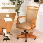 ダイニングチェア 椅子 ダイニング リビング 木製 肘付き 昇降 座面回転 キャスター カジュアル ベーシック 組立て Spark LF Chair