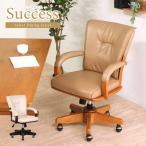 ダイニングチェア 椅子 ダイニング リビング 木製 肘付き 昇降 座面回転 キャスター カジュアル ベーシック 組立て Success Chair