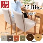 ダイニングチェア 食卓 椅子 おしゃれ 北欧 木製 カバーリング 全4色 ファブリック ナチュラル 完成品 Thile Chair