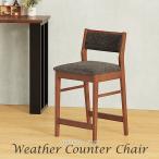 カウンターチェア 木製カウンター おしゃれ レトロ モダン ファブリック 座面高60cm 背もたれ 完成品 Weaher Counter Chair